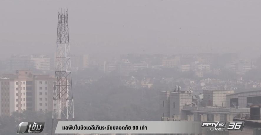 มลพิษในนิวเดลีเกินระดับปลอดภัย 90 เท่า