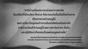 """พระบรมราโชวาทของ """"ในหลวง"""" พิธีตรวจพลสวนสนาม งานพระราชพิธีรัชดาภิเษก 8 มิ.ย. 2514"""