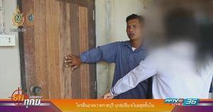 โจรหื่นอาละวาดราชบุรี บุกข่มขืน-ขโมยชุดชั้นใน