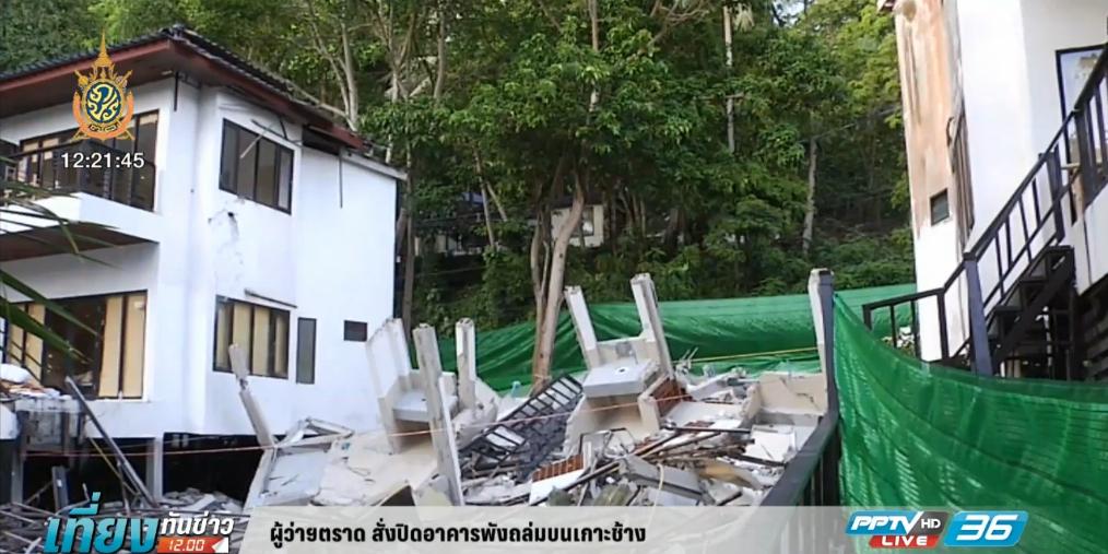 ผู้ว่าฯตราด สั่งปิดอาคารพังถล่มบนเกาะช้าง จ.ตราด