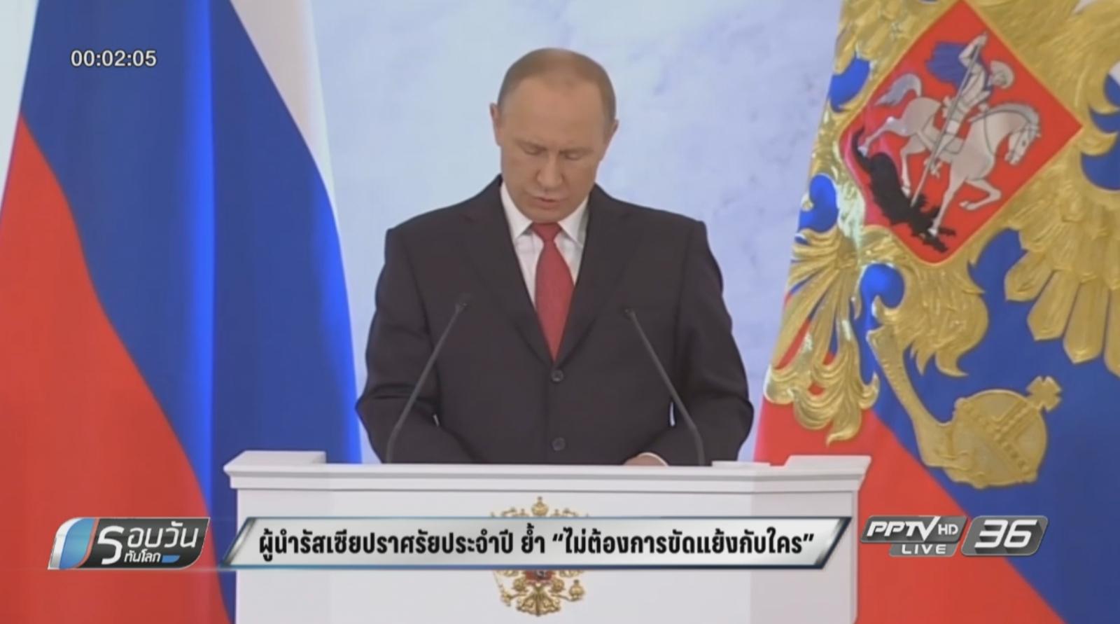 """ผู้นำรัสเซียปราศรัยประจำปี ย้ำ """"ไม่ต้องการขัดแย้งกับใคร"""""""