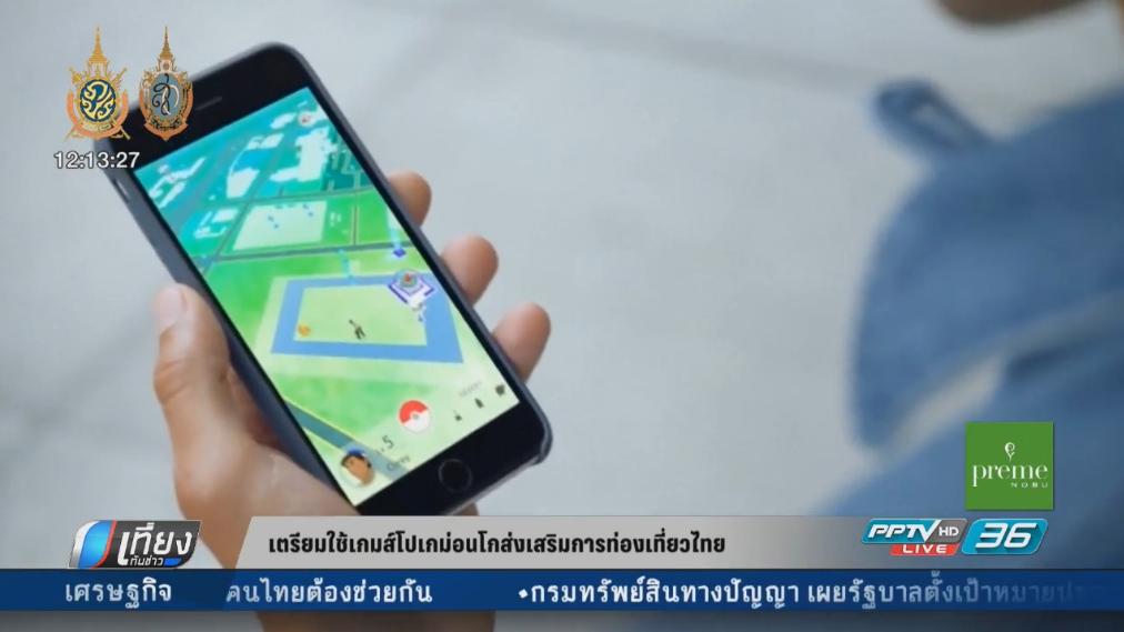 """เตรียมใช้เกมส์ """"โปเกม่อนโก"""" ส่งเสริมการท่องเที่ยวไทย"""
