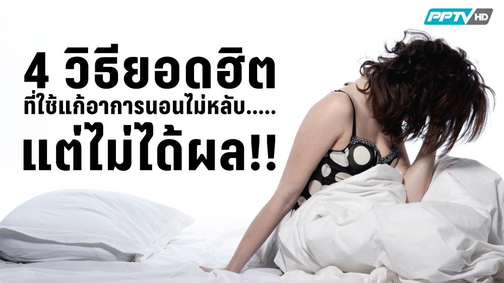 4 วิธียอดฮิต ที่ใช้แก้อาการนอนไม่หลับ.....แต่ไม่ได้ผล