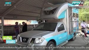 โจรงัดตู้เอทีเอ็มรถโมบายธนาคารกรุงไทย ลำปาง