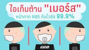 """หน้ากาก N95 ไอเท็มเด็ดต้าน """"เมอร์ส"""" สวมง่ายๆ กันได้ 99.9%"""