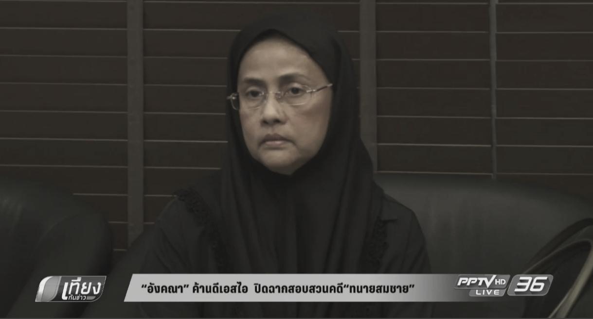 """""""อังคณา"""" ค้านดีเอสไอ  ปิดฉากสอบสวนคดี""""ทนายสมชาย"""""""