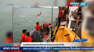 กองทัพช่วยนักท่องเที่ยวกระบี่เรือแตกกลับเข้าฝั่ง