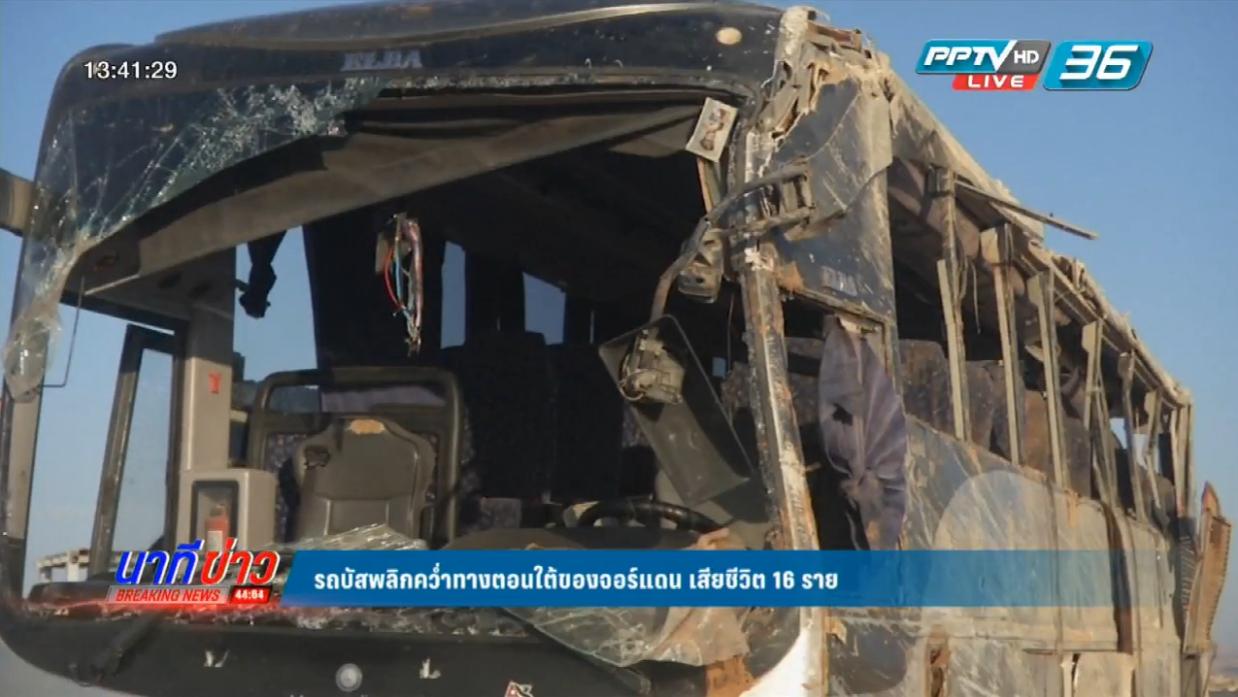 รถบัสพลิกคว่ำทางตอนใต้ของจอร์แดน เสียชีวิต 16 ราย