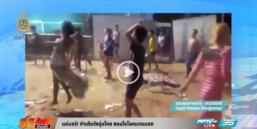 แห่แชร์! ท่าเต้นวัยรุ่นไทย ยอมใจโลกแทบแตก (คลิป)