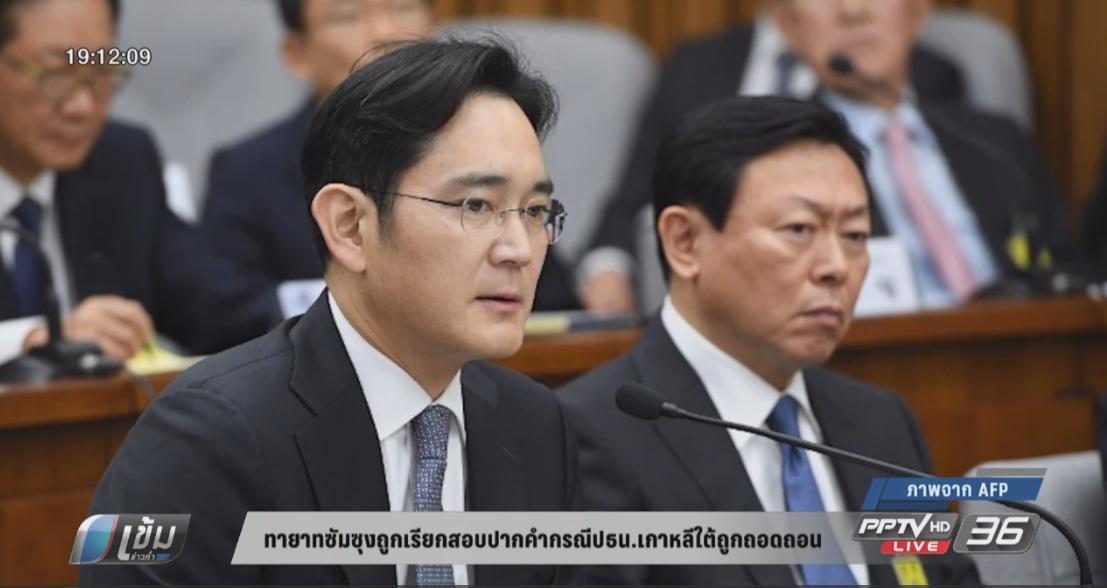ทายาทซัมซุง ถูกเรียกสอบปากคำกรณี ปธน.เกาหลีใต้ ถูกถอดถอน