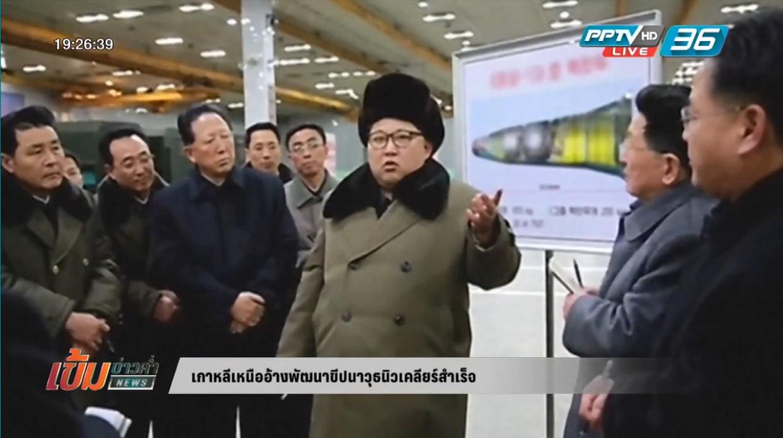 """""""เกาหลีเหนือ"""" อ้างพัฒนาขีปนาวุธนิวเคลียร์สำเร็จ"""