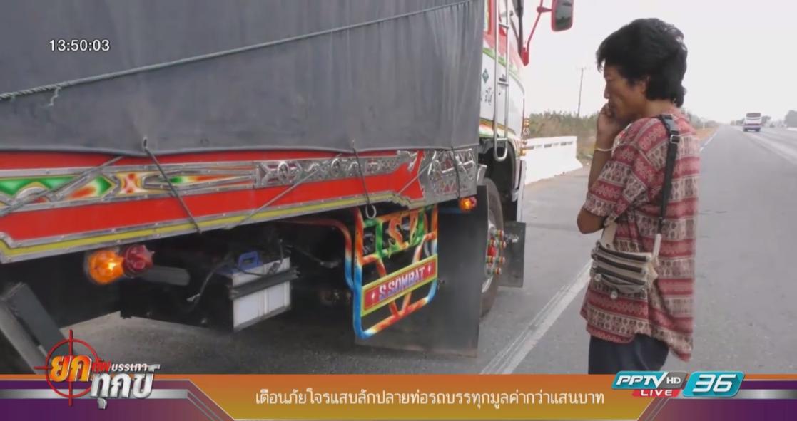 เตือนภัยโจรแสบลักปลายท่อรถบรรทุกมูลค่ากว่าแสนบาท