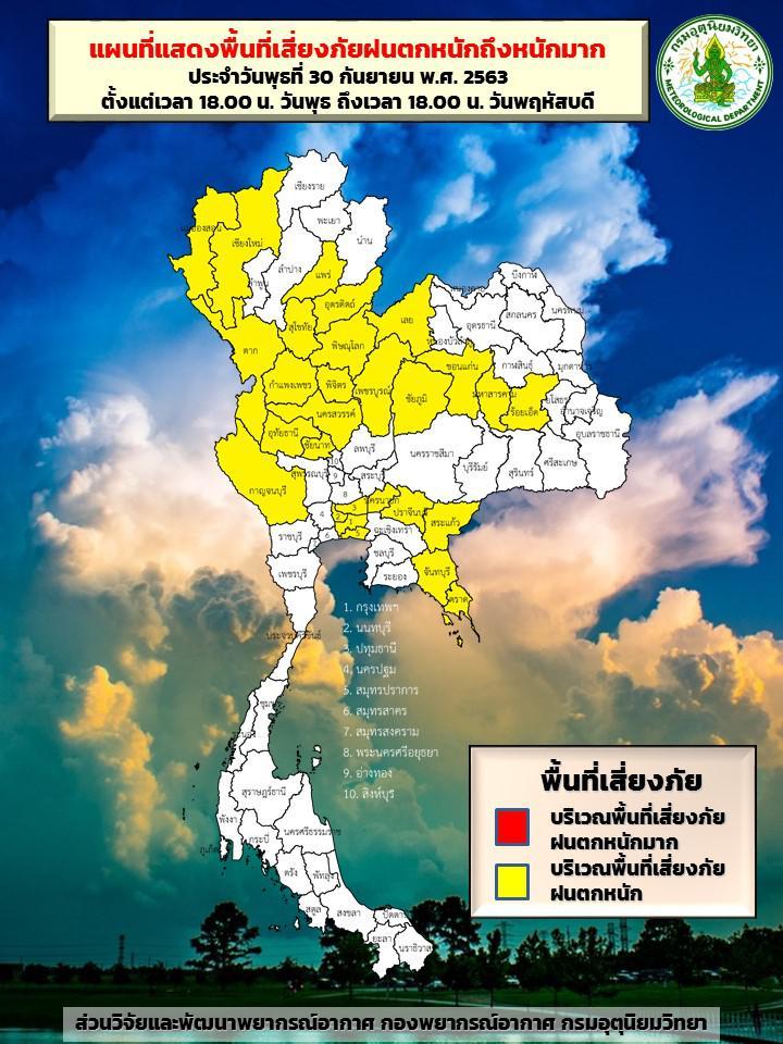 กรมอุตุฯ เตือน ฝนตกหนักทั่วไทย หนุนคลื่นสูง 2 ม.