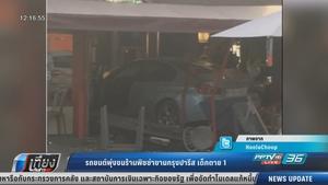 รถยนต์พุ่งชนร้านพิซซ่ากรุงปารีส ตาย 1 เจ็บ 13