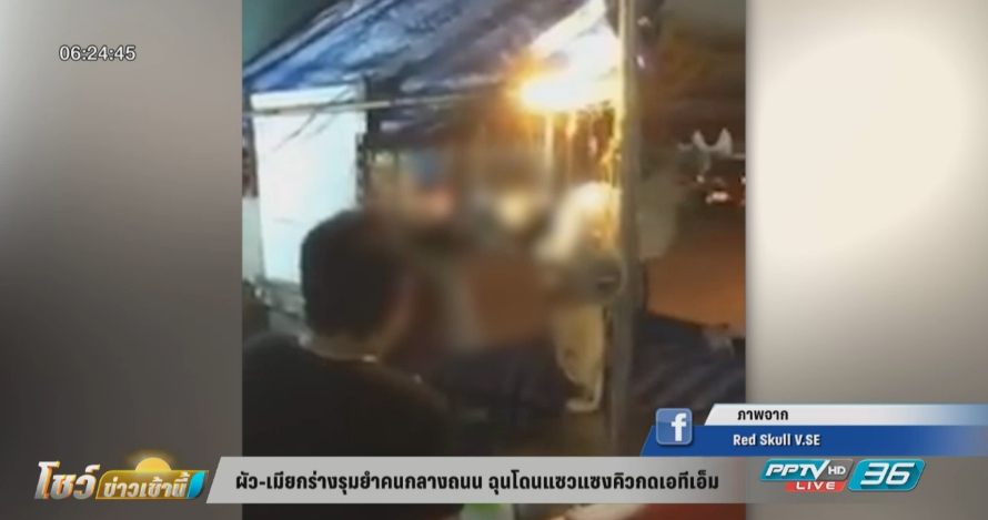 ผัว-เมียกร่างรุมยำคนกลางถนน ฉุนโดนแซวแซงคิวกดเอทีเอ็ม