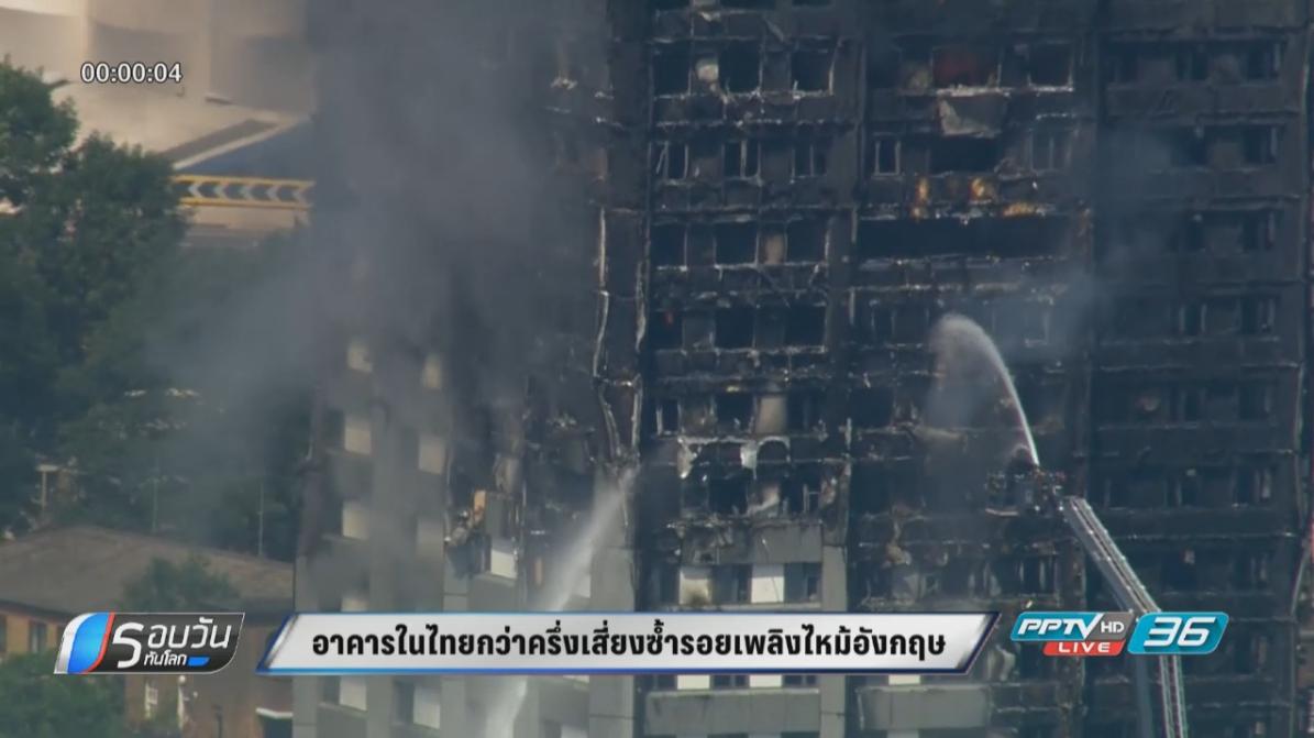 อาคารในไทยกว่าครึ่งเสี่ยงซ้ำรอยเพลิงไหม้อังกฤษ