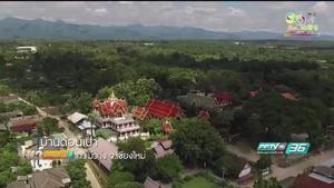 หมู่บ้านเศรษฐกิจพอเพียง 10 หมู่บ้าน 10 อำเภอ จ.เชียงใหม่
