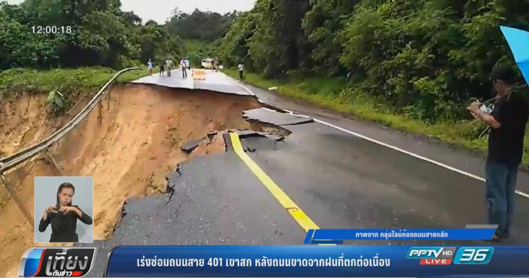 เร่งซอมถนนสาย 401 เขาสก ถนนขาดเหตุฝนตกต่อเนื่อง