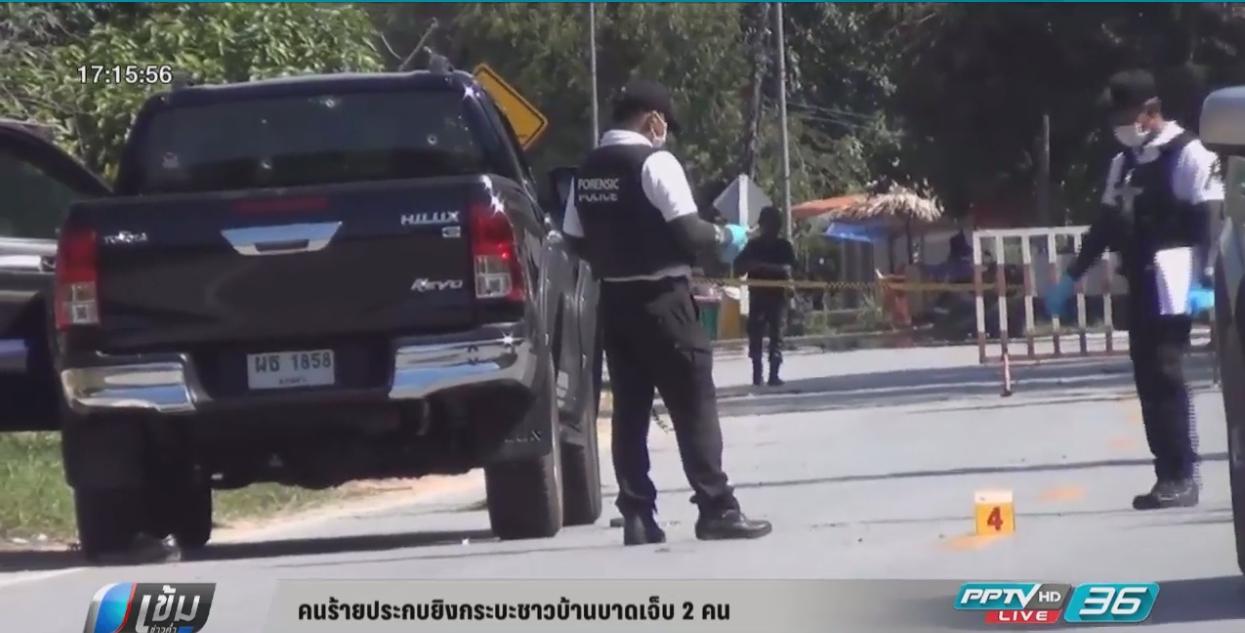 คนร้ายประกบยิงกระบะชาวบ้านบาดเจ็บ 2 คน