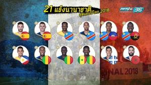 """รวม 21 แข้งนานาชาติ ทัพ """"ฝรั่งเศส"""" ชุดแชมป์โลก2018"""