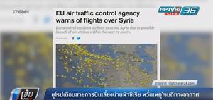 ยุโรปเตือนสายการบินเลี่ยงน่านฟ้าซีเรีย หวั่นเหตุโจมตีทางอากาศ