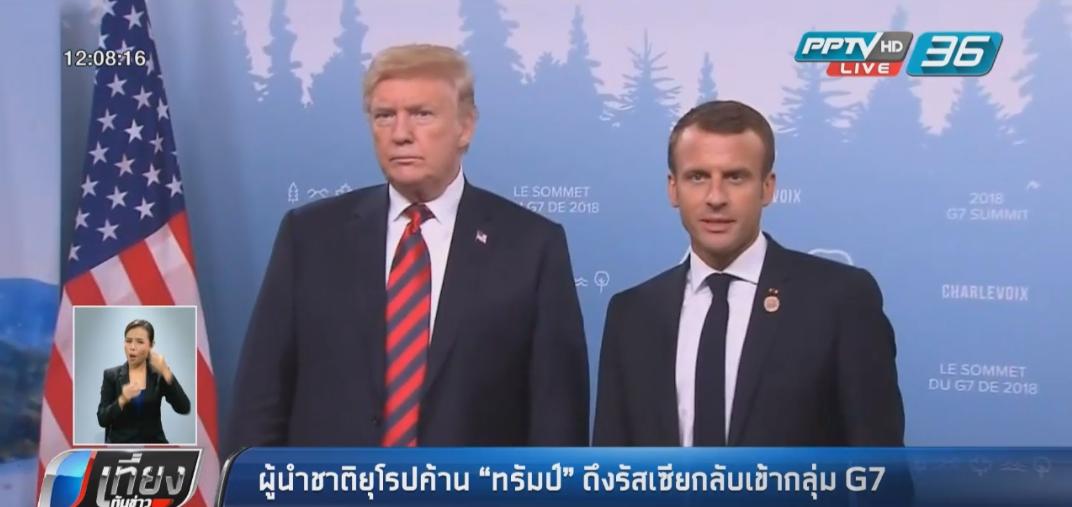 """ผู้นำชาติยุโรปค้าน """"ทรัมป์"""" ดึงรัสเซียกลับเข้ากลุ่ม G7"""
