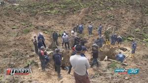 ดินถล่มในคีร์กีซสถาน ตาย 24 คน