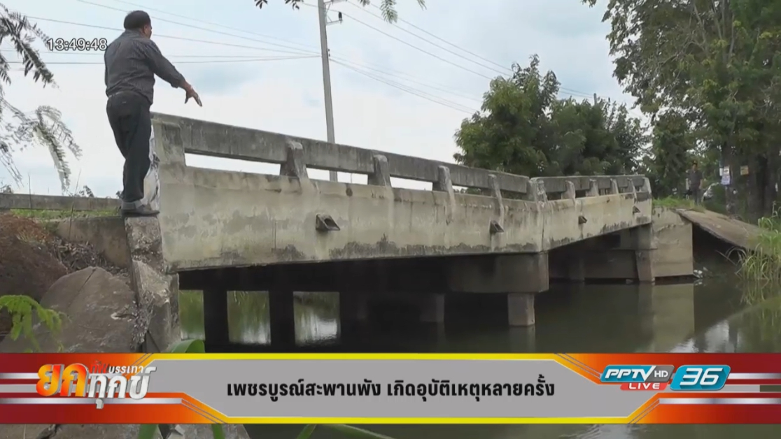 ชาวบ้านร้องสะพานพังนับปี รถต่างถิ่นเกิดอุบัติเหตุบ่อยครั้ง