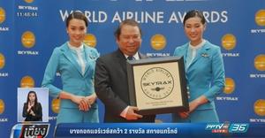 """""""บางกอกแอร์เวย์ส"""" คว้ารางวัลสายการบินแห่งภูมิภาคยอดเยี่ยมของโลกและเอเชีย"""