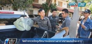 จิสด้าตรวจวัตถุปริศนาระเบิดกลางอากาศชายแดนไทย-ลาว