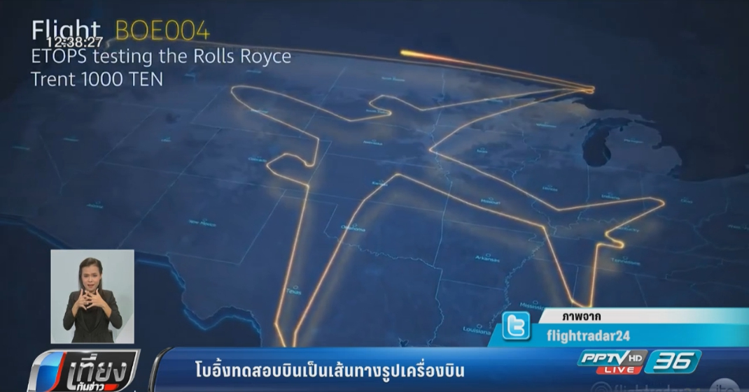 โบอิ้งทดสอบบินเป็นเส้นทางรูปเครื่องบิน