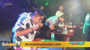 บุรีรัมย์จัดแข่งขันกินขาหมูชิงแชมป์โลก