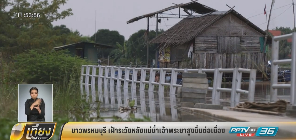 ชาวพรหมบุรีเฝ้าระวังหลังแม่น้ำเจ้าพระยาสูงขึ้นต่อเนื่อง