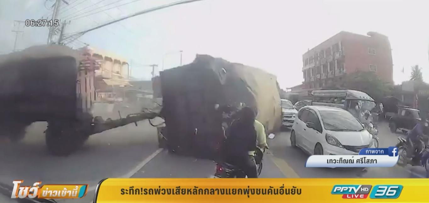 ระทึก!รถพ่วงเสียหลักพุ่งชนคันอื่นยับกลางสี่แยก