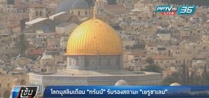"""โลกมุสลิมเตือน """"ทรัมป์"""" ปมรับรองฐานะ """"เยรูซาเลม"""""""