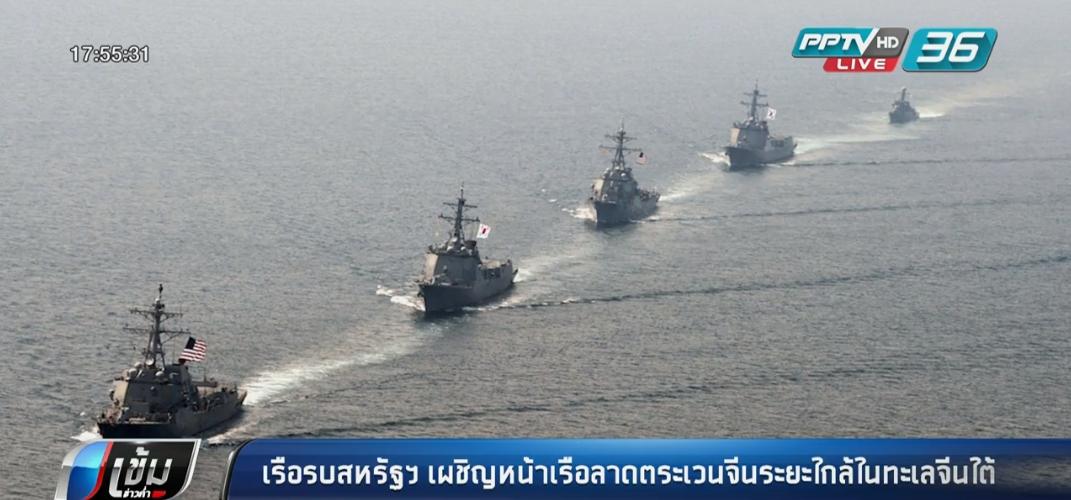เรือรบสหรัฐเผชิญหน้าเรือลาดตระเวนจีนระยะใกล้ในทะเลจีนใต้