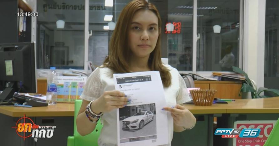 อุทาหรณ์สาวทอมตีสนิทก่อนหลอกโอนเงินซื้อรถกว่าล้านบาท