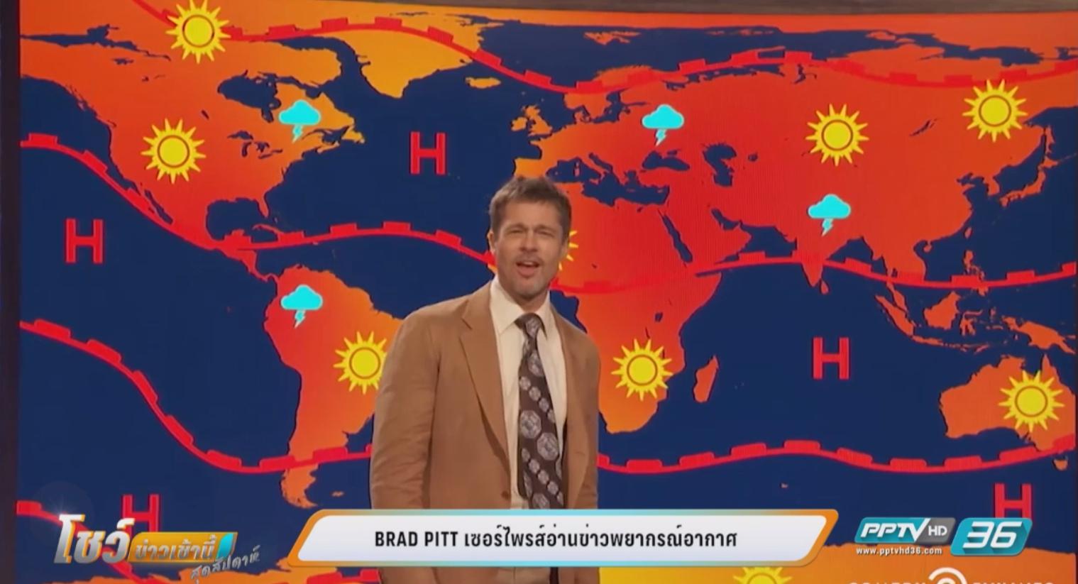 """""""แบรด พิตต์"""" เซอร์ไพรส์อ่านข่าวพยากรณ์อากาศ"""
