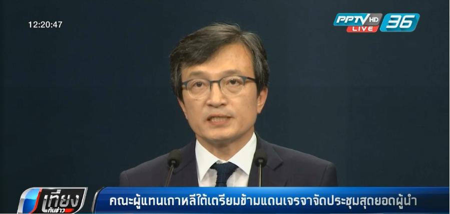 คณะผู้แทนเกาหลีใต้เตรียมข้ามแดนเจรจาจัดประชุมสุดยอดผู้นำ