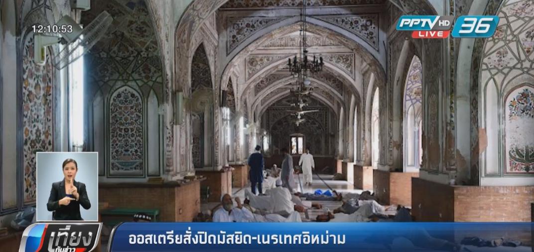 ออสเตรียสั่งปิดมัสยิด-เนรเทศอิหม่าม