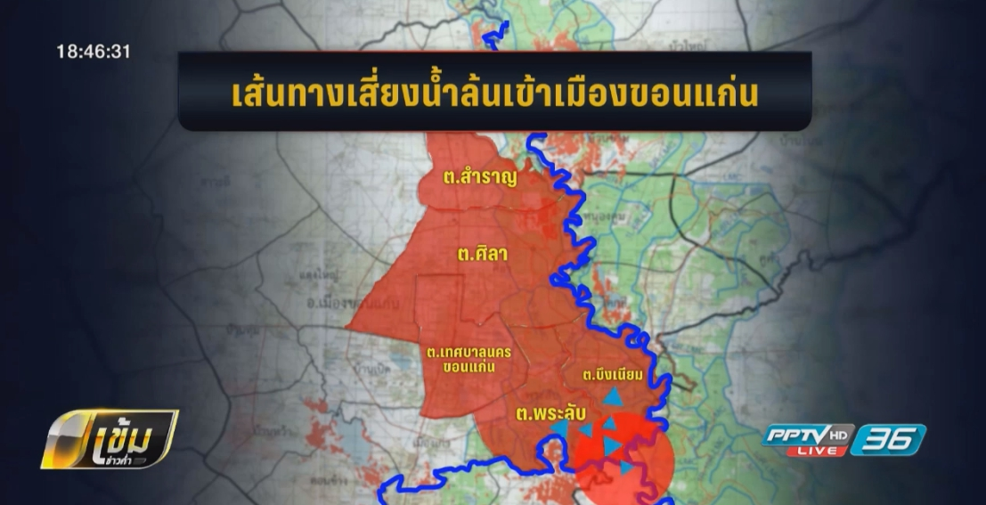 เร่งวางคันดินจุดเสี่ยงยาว 10 กิโลเมตร ป้องกันน้ำท่วมเมืองขอนแก่น