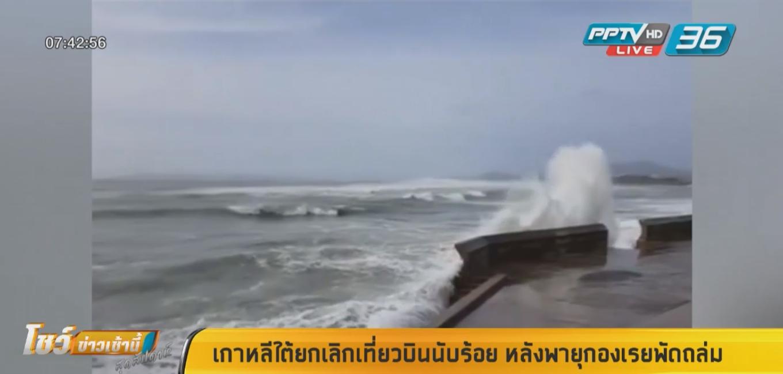"""เกาหลีใต้ยกเลิกเที่ยวบินนับร้อย หลังพายุ """"กองเรย"""" พัดถล่ม"""