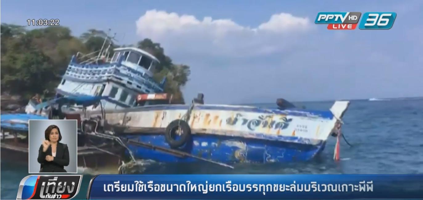 เตรียมใช้เรือขนาดใหญ่ยกเรือบรรทุกขยะล่ม บริเวณเกาะพีพี