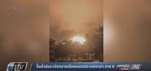 ปั๊มน้ำมันระเบิดกลางเมืองหลวงประเทศกานาตาย 6 ราย