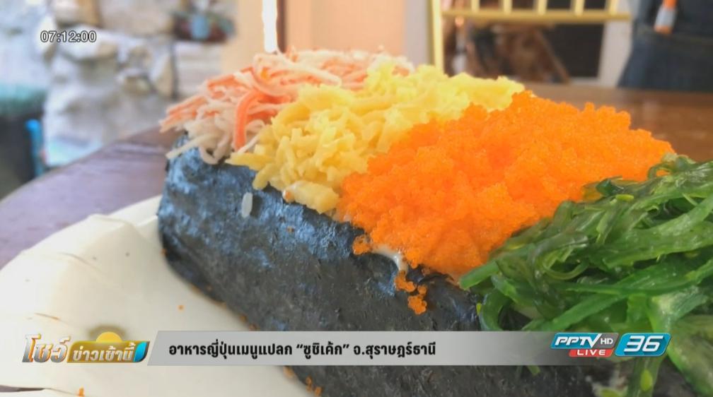 """อาหารญี่ปุ่นสุราษฎร์ธานี เมนูสุดแปลก """"ซูชิเค้ก"""""""