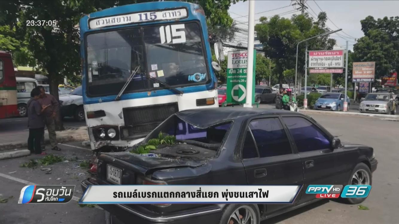 รถเมล์เบรกแตกกลางสี่แยก พุ่งชนเสาไฟ
