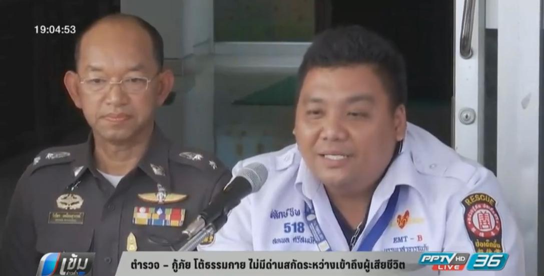 ตำรวจ – กู้ภัย โต้ธรรมกาย ไม่มีด่านสกัดระหว่างเข้าถึงผู้เสียชีวิต