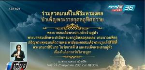 เชิญชวนประชาชนร่วมสวดมนต์พิธีมหามงคล 25 พ.ค.61