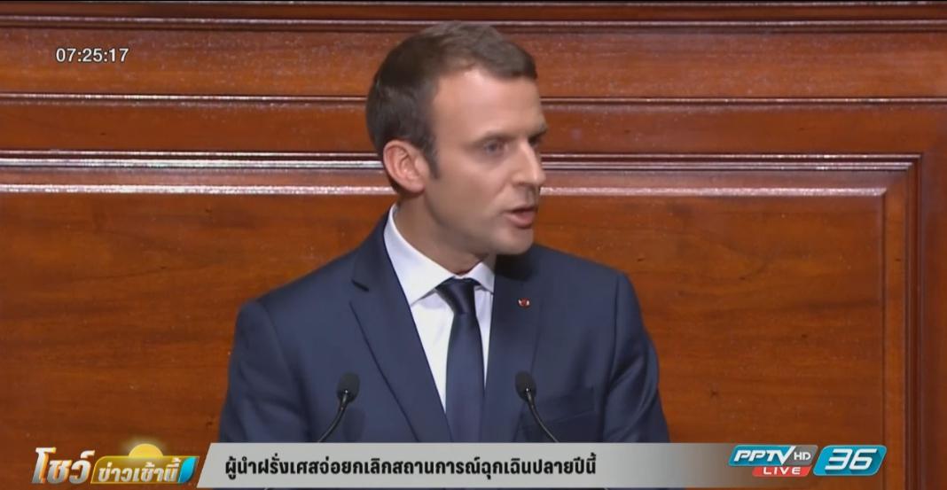 ผู้นำฝรั่งเศสจ่อยกเลิกสถานการณ์ฉุกเฉินปลายปีนี้