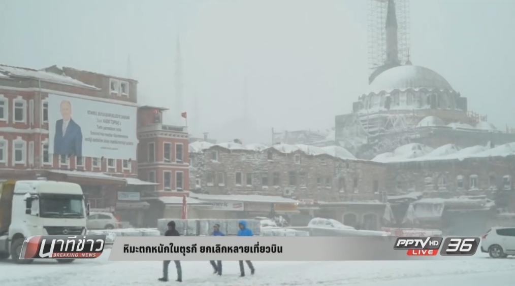 หิมะตกหนักทั่วยุโรป เสียชีวิตนับสิบ-กระทบหลายร้อยเที่ยวบิน